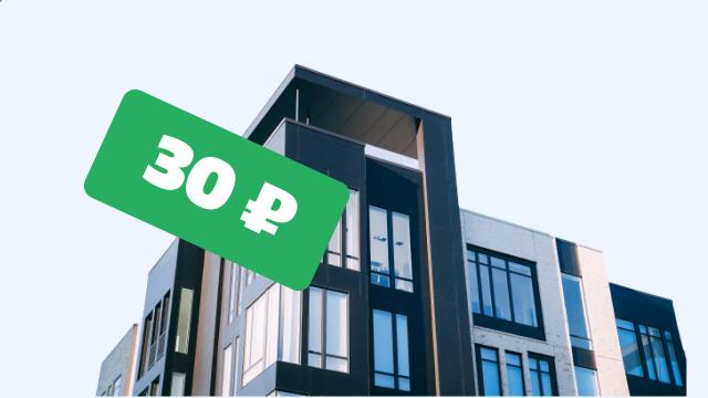 Что такое кадастровая стоимость квартиры и зачем она нужна
